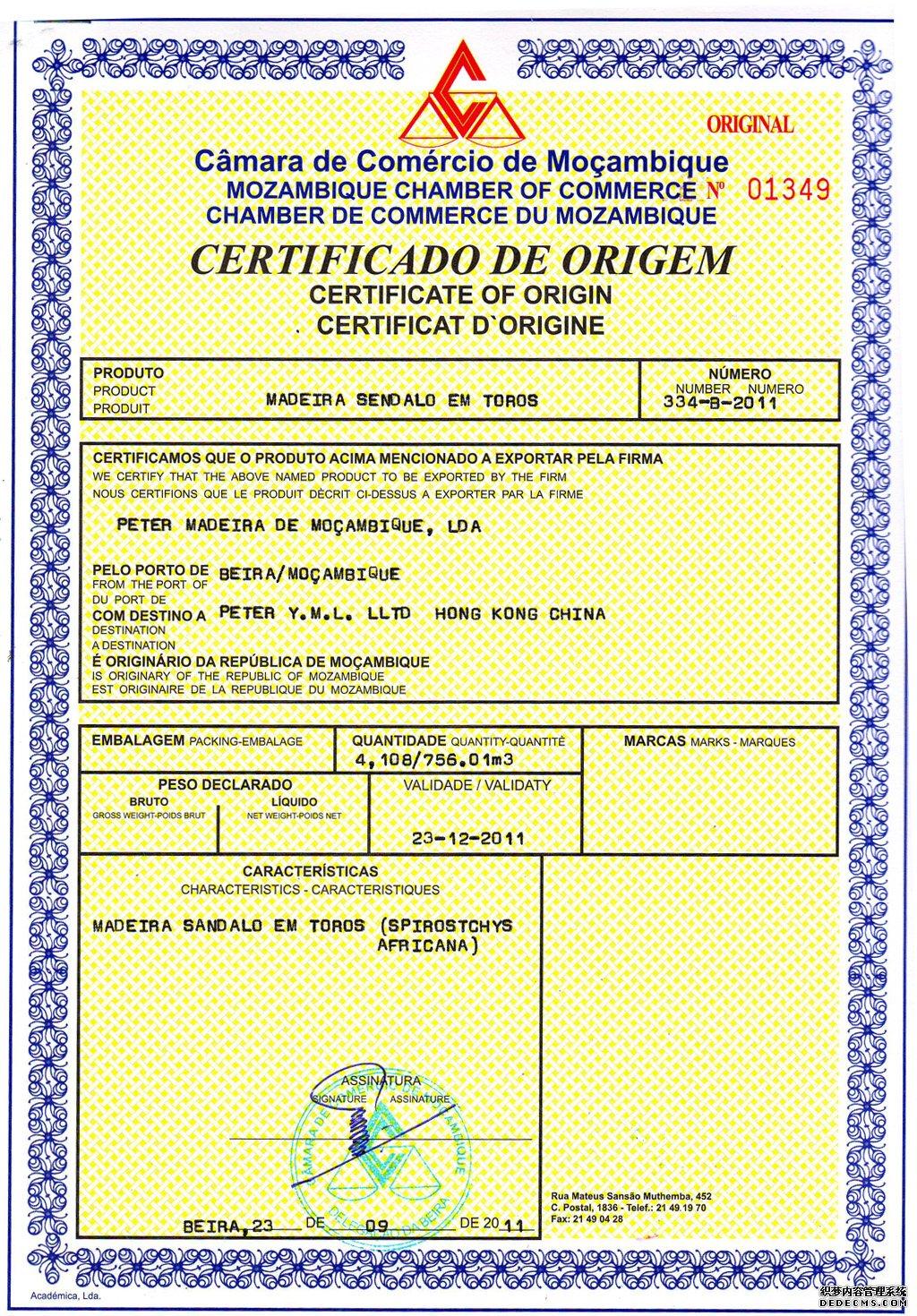 木材进口单证1