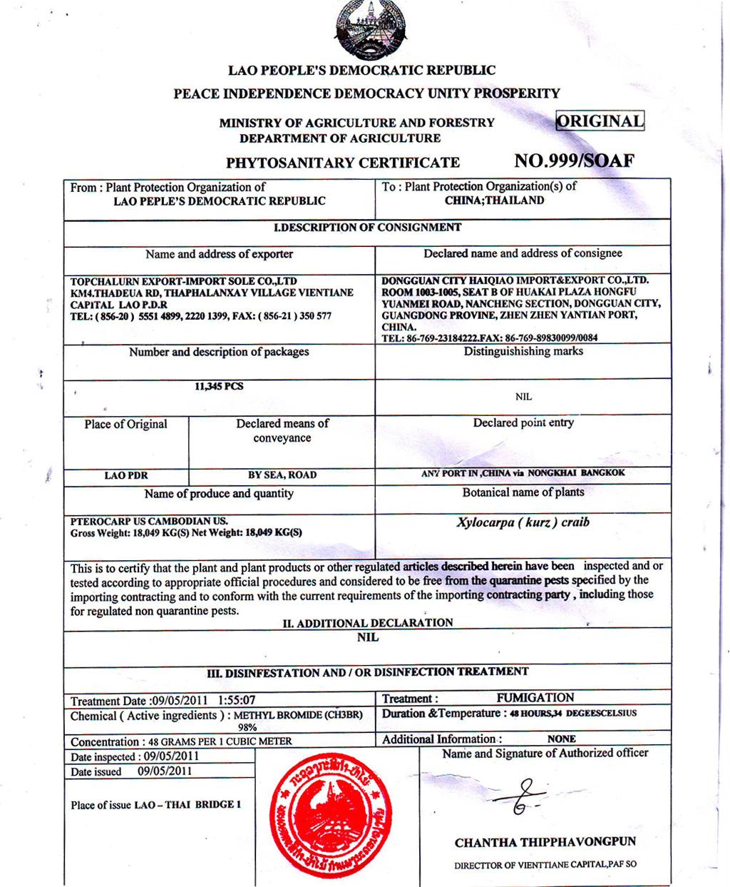 木材进口单证3
